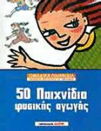 50 παιχνίδια φυσικής αγωγής