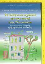 Το ελληνικό σχολείο με την αυγή του 21ου αιώνα