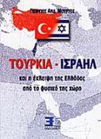 Τουρκία - Ισραήλ και η έκλειψη της Ελλάδας από το φυσικό της χώρο