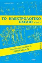 Το Ηλεκτρολογικό Σχέδιο ΙΙ. Βιομηχανικές Εφαρμογές, Αυτοματισμοί