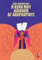 Η Κενή μου Διαθήκη δι' Αναρχαρίους