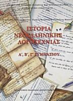 Ιστορία νεοελληνικής λογοτεχνίας Α΄, Β΄, Γ΄ γυμνασίου