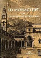Το μοναστήρι και το Εκκλησιαστικό Μουσείο Ύδρας