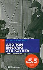 Από τον Εμφύλιο στη Χούντα: 1963-1967