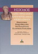 Ασπίς Ηρακλέους. Κατάλογος (ΗΟΙΑΙ). Αποσπάσματα