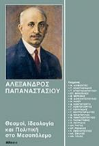 Αλέξανδρος Παπαναστασίου: Θεσμοί, ιδεολογία και πολιτική στο Μεσοπόλεμο