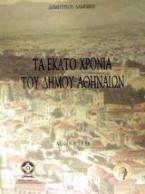 Τα εκατό χρόνια του Δήμου Αθηναίων