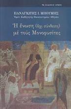 Η ένωση (όχι σύνθεση) με τους Μονοφυσίτες