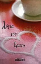 Λόγια του έρωτα
