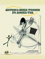 Διατροφή και χημεία τροφίμων στη δημόσια υγεία