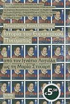 Ιστορία του ευρωπαϊκού πνεύματος: Από τον Ιγνάτιο Λογιόλα ως τη Μαρία Στούαρτ
