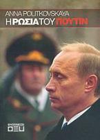 Η Ρωσία του Πούτιν