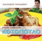 Εύκολες συνταγές με κοτόπουλο