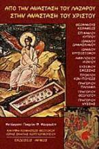 Από την ανάσταση του Λαζάρου στην ανάσταση του Χριστού