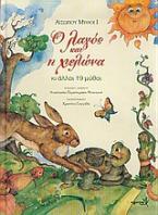 Ο λαγός και η χελώνα κι άλλοι 19 μύθοι