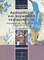 Αρχαιολογία και ευρωπαϊκή νεωτερικότητα