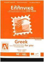 GREEK FOR YOU BEGINNERS A1 WORKBOOK