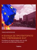 Η Ελλάδα ως προτεκτοράτο της υπερεθνικής ελίτ