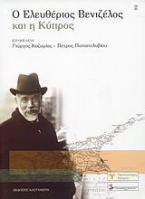 Ο Ελευθέριος Βενιζέλος και η Κύπρος