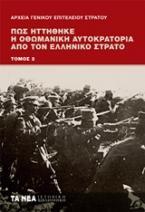 Πως ηττήθηκε η Οθωμανική Αυτοκρατορία από τον ελληνικό στρατό