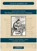 Αναστάσιος Γόρδιος - Περί Μωάμεθ και κατά Λατείνων σύγγραμμα