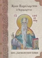 Άγιος Χαράλαμπος ο Ιερομάρτυς Βίος και Παρακλητικός Κανών