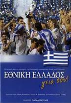 Εθνική Ελλάδος γεια σου!