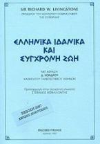 Ελληνικά ιδανικά και σύγχρονη ζωή