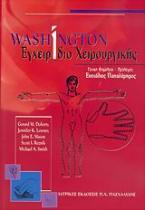 Washington εγχειρίδιο χειρουργικής