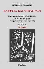 Κλέφτες και αρματολοί (τόμος Α)