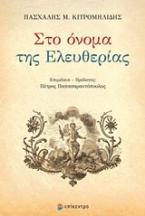 Πασχάλης Μ. Κιτρομηλίδης, Στο όνομα της ελευθερίας