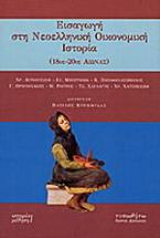 Εισαγωγή στη νεοελληνική οικονομική ιστορία