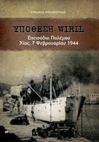 Υπόθεση Wiril