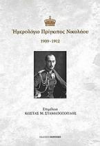 Ημερολόγιο Πρίγκιπος Νικολάου