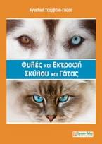 Φυλές και εκτροφή σκύλου και γάτας