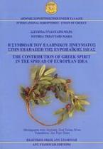 Η συμβολή του ελληνικού πνεύματος στην εξάπλωση της ευρωπαϊκής ιδέας