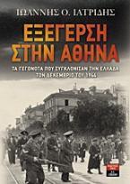 Εξέγερση στην Αθήνα