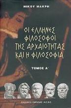 Οι Έλληνες φιλόσοφοι της αρχαιότητας και η φιλοσοφία