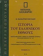 Ιστορία του ελληνικού έθνους 31: Εγκυκλοπαιδικό λεξικό ελληνικής ιστορίας