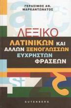 Λεξικό λατινικών και άλλων ξενόγλωσσων εύχρηστων φράσεων