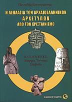 Η λεηλασία των αρχαιοελληνικών αρχετύπων από τον χριστιανισμό