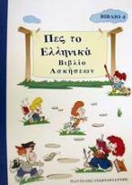 Πες το ελληνικά 4