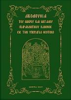 Ακολουθία του Μικρού και Μεγάλου Παρακλητικού Κανόνος εις την Υπεραγία Θεοτόχο