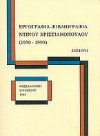 Εργογραφία, βιβλιογραφία Ντίνου Χριστιανόπουλου (1950-1990)