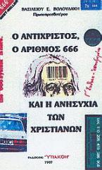 Ο αντίχριστος, ο αριθμός 666 και η ανησυχία των χριστιανών