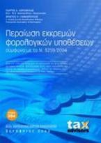 Περαίωση εκκρεμών φορολογικών υποθέσεων σύμφωνα με τον Ν. 3259/2004