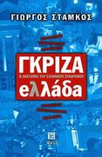 Γκρίζα Ελλάδα