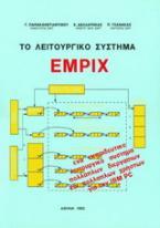Το λειτουργικό σύστημα Εmpix