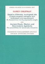 Αρχαία ελληνικά, νεωτερικά και μετανεωτερικά στοιχεία του πολιτικού συν-αγωνισμού