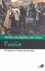 Μύθοι και θρύλοι των λαών: Ρωσία